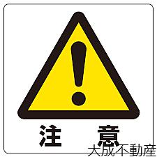 ご注意下さい!!