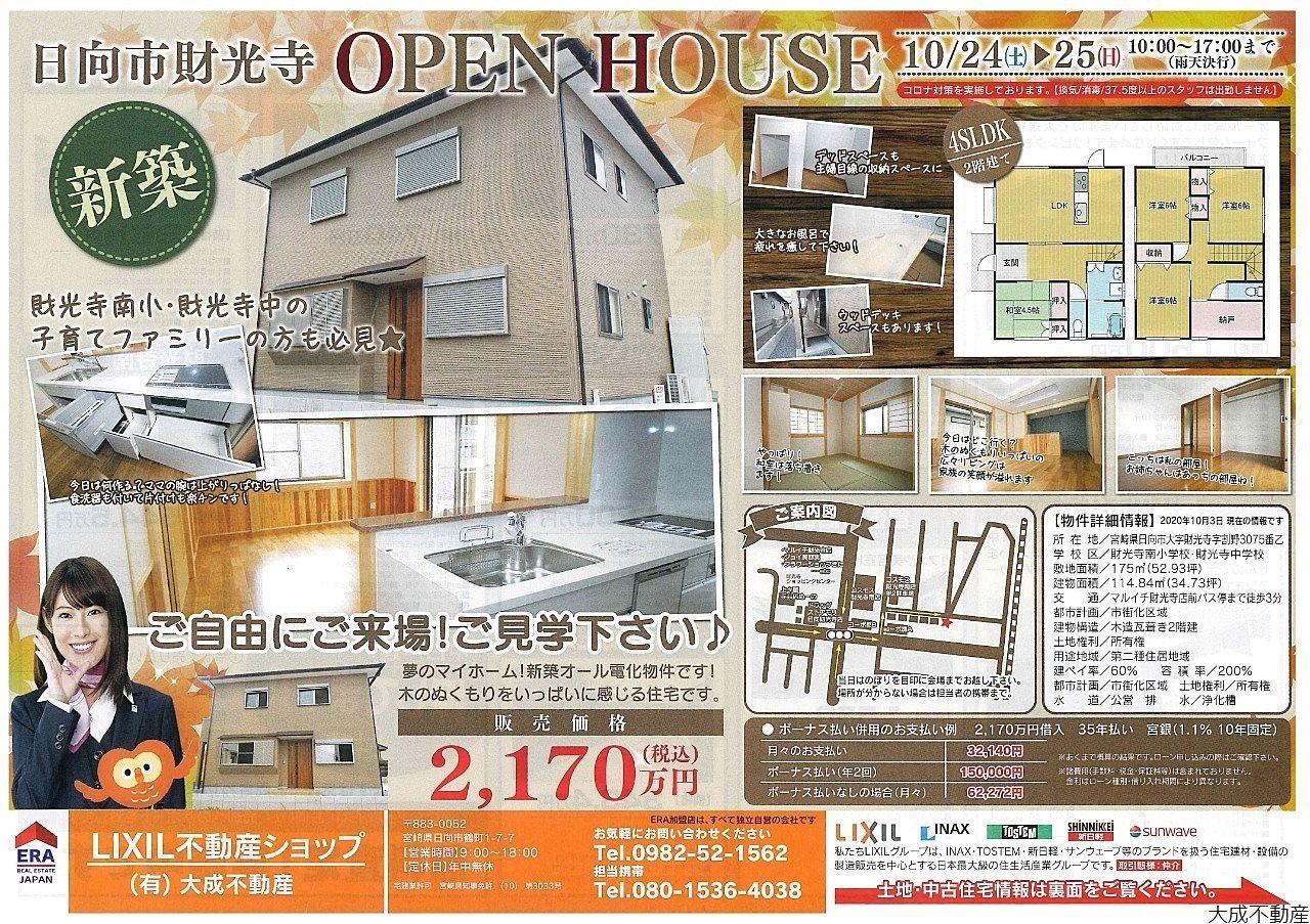 オープンハウス!!