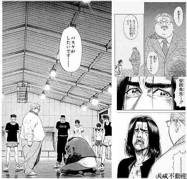 バスケットマン爆誕!!